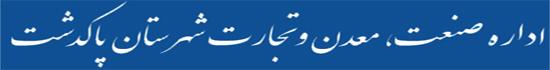 اداره صنعت، معدن وتجارت شهرستان پاکدشت