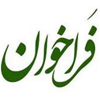 تمدیدثبت نام در هشتمین دوره اعطای گواهینامه رعایت حقوق مصرف کننندگان استان تهران